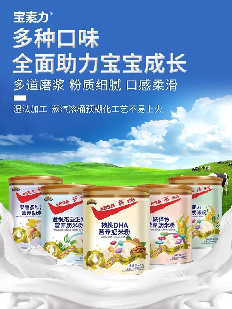 宝素力营养奶米粉