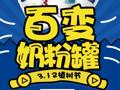 """3.12植树节丨""""拼创意 赢好礼!""""奶粉罐DIY活动 开始喽~~"""