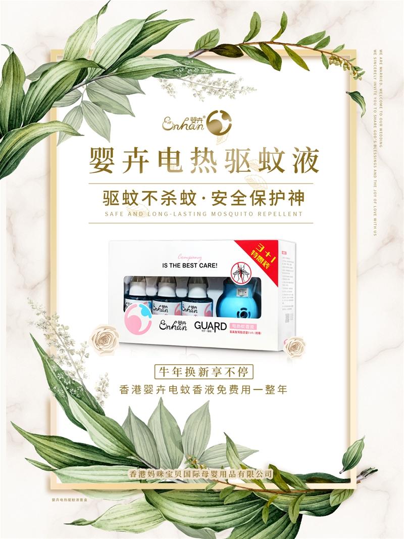 香港妈咪宝贝全年换新活动全面来袭!!!
