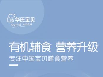聚焦有机辅食 华氏宝贝贵州、广西、安徽、甘青宁区域持续招商中