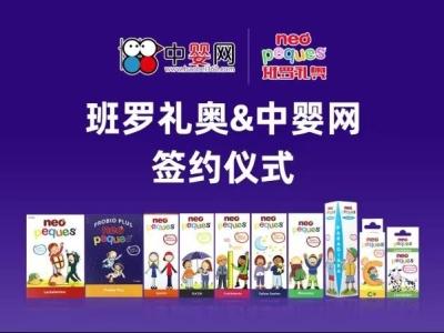 班罗礼奥与中婴网达成合作 开启品牌特色宣传新篇章