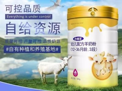 品质315|小帅羊高质量发展 用品质守护婴幼儿健康