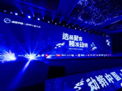 羊滋滋亮相中童传媒动销中国·婴童产业河南峰会