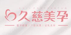 重庆久慈健康管理有限公司