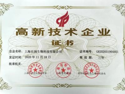 """热烈祝贺""""上海长润""""荣获高新技术企业认定"""
