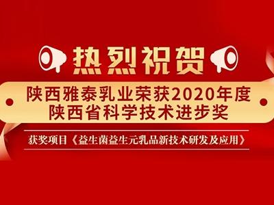 科技引领 创新发展 陕西雅泰乳业荣获2020年度陕西省科学技术进步奖