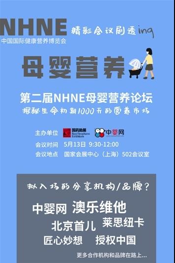 第二届NHNE母婴营养论坛
