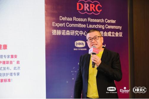 露乐集团旗下德赫诺森DRRC-露安适研究中心专家委员会正式成立