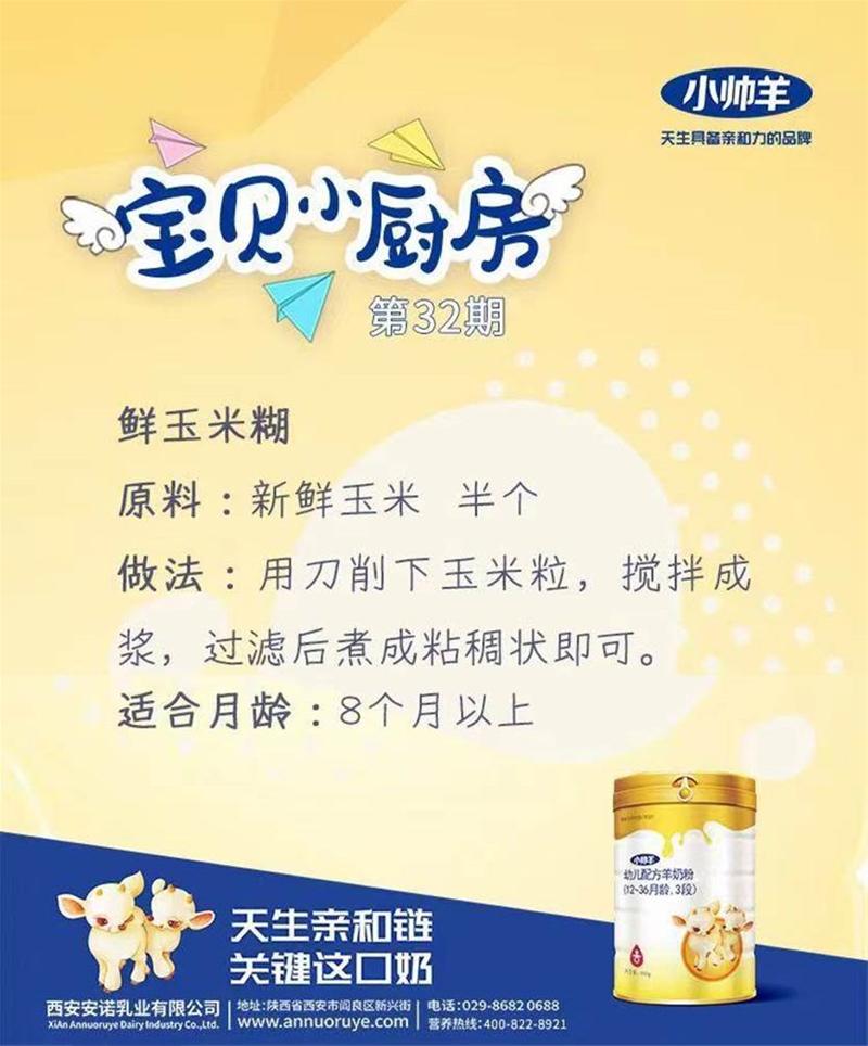 陕西行|中婴网一行拜访小帅羊 见证BtoB4C内容整合营销再升级