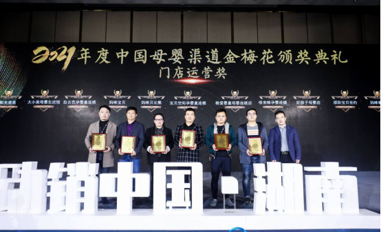 羊滋滋携手中童传媒,重磅亮相动销中国・婴童产业湖南峰会