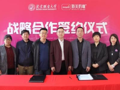 校企合作 | 娇美妈咪&北京联合大学达成战略合作,优势互补共同服务社会