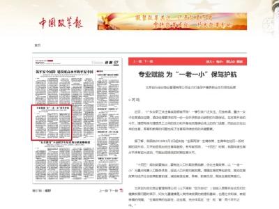 权威媒体关注丨《中国改革报》发文点赞娇美妈咪,孕产康养行业持续向好