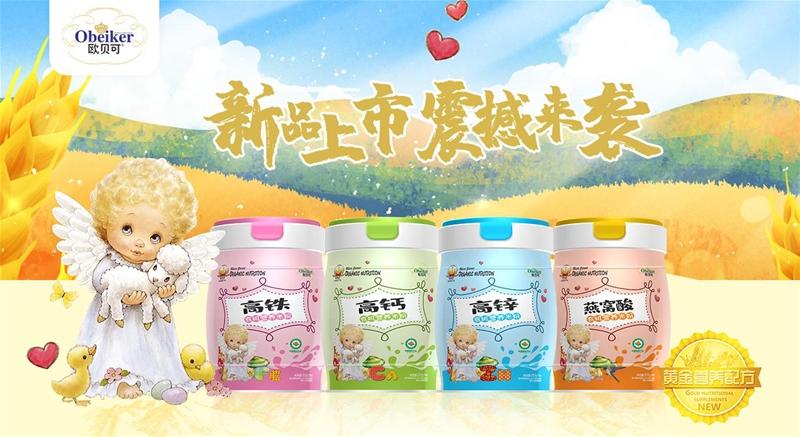 欧贝可有机营养米粉|安全可靠,美味又营养