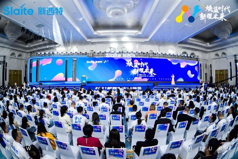 现场直击|变革下的2021新西特新战略发布会,大咖云集共谋行业发展