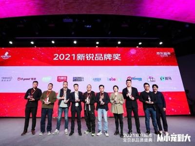 蓝河乳业荣获京东母婴2021新锐品牌奖