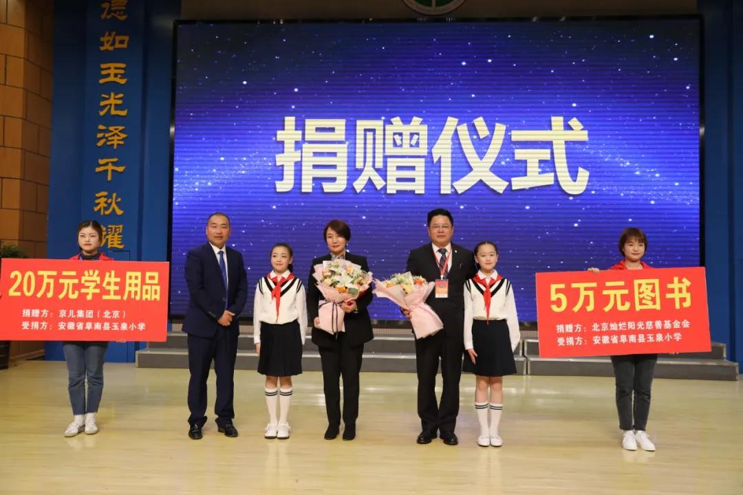 【爱心捐赠】从心出发 与爱同行——北京京儿集团、灿烂阳光慈善基金会爱心捐赠活动