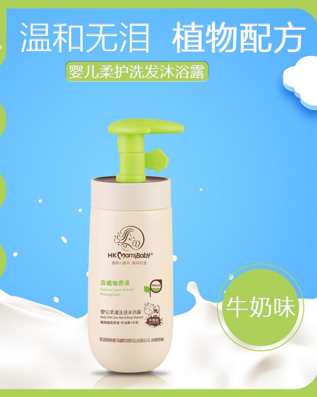 """香港妈咪宝贝婴儿柔护洗沐二合一 给宝宝牛奶般的""""丝滑""""体验"""