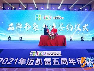 官宣|贝斯凯正式签约世界冠军黄晋萱为品牌形象大使