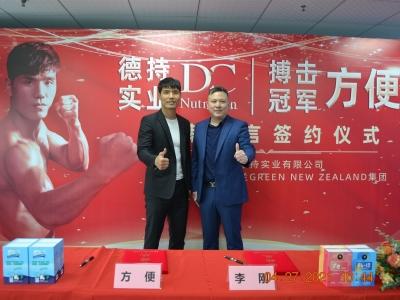上海德持重磅签约搏击冠军方便为代言人 掀起品牌战略新篇章