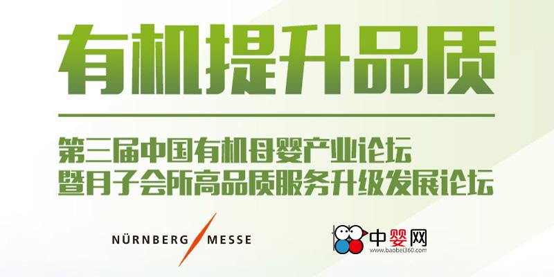 有机提升品质――第三届中国有机母婴产业论坛暨月子会所高品质服务升级发展论坛