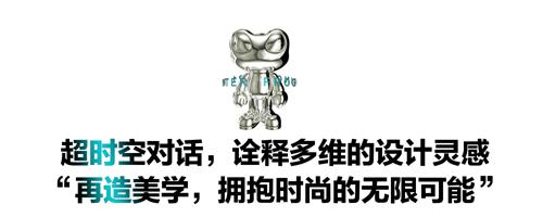 """青蛙王子2021冬""""穿梭・遇见""""新品发布会:过去&未来的超级对话"""