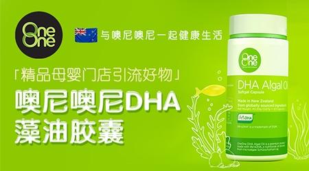 精品母婴门店引流好物—噢尼噢尼DHA藻油胶囊 来自新西兰的轻奢营养食品