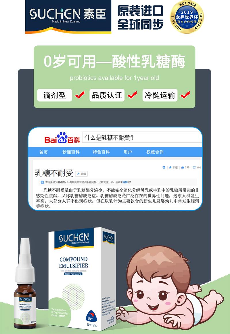 素臣乳糖酶-日本天野专利乳糖酶,高效解决宝宝乳糖不耐受