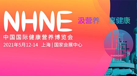 汲营养,享健康  NHNE 中国国际健康营养博览会