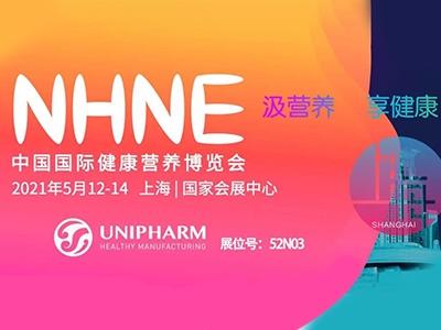 联合制药来了!| 2021年中国国际健康营养博览会海外馆