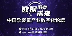数据洞见未来 中国孕婴童产业数字化论坛
