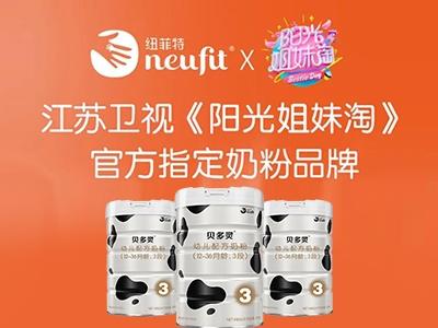 官宣|纽菲特成为《阳光姐妹淘》官方指定奶粉品牌