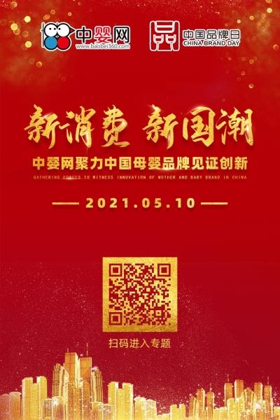 新消费·新国潮 510中国品牌日 中婴网聚力中国母婴品牌见证创新