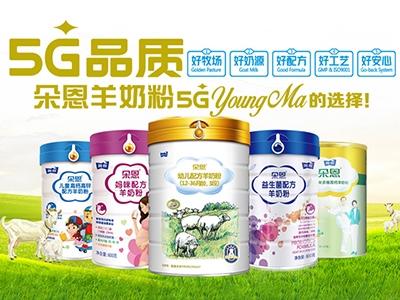 @终端渠道、门店 朵恩羊奶粉重质量多品类 让您不再选择困难