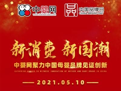 中国品牌日:新消费•新国潮 国产母婴品牌创新观