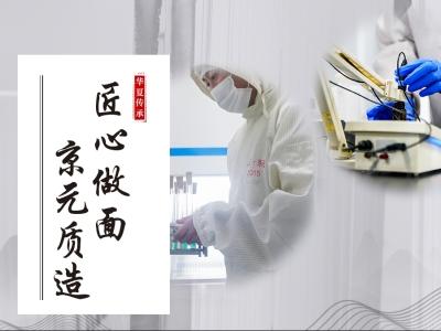 致敬中国品牌日丨讲好京元故事,沉蕴中国婴标面质造力量