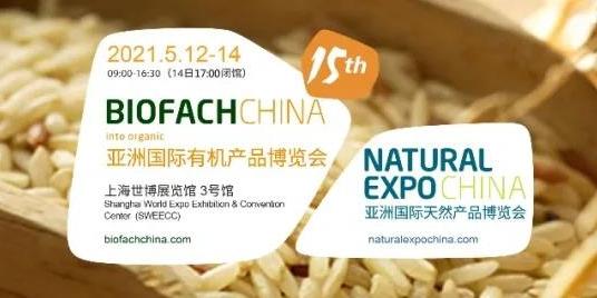 第十五届BIOFACH CHINA亚洲国际有机产品博览会