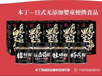 日式无添加 匠心品质|本丁与您相约第32届京正·北京国际孕婴童展