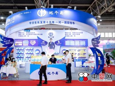 比个高精彩亮相第32届京正·北京国际孕婴童产品博览会
