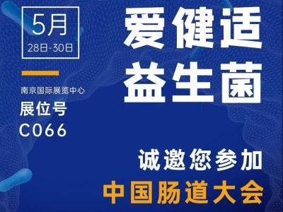 IRONGEST爱健适益生菌诚邀您参加2021 CHINA GUT中国肠道大会
