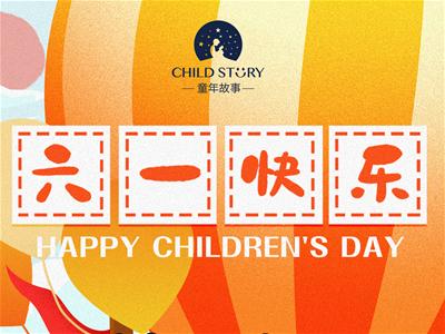 @所有人 童年故事祝大家六一儿童节快乐!!