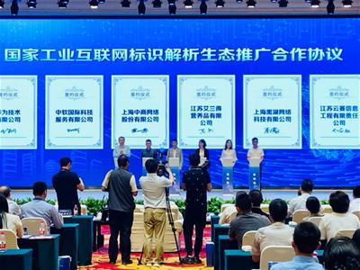 CCN中商 国家工业互联网标识解析二级节点上线仪式隆重举行!
