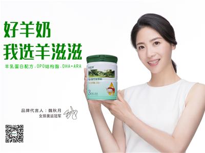 河南、山东、北京、云南、浙江等多地羊奶粉成母婴店必备品类丨好奶粉还是羊滋滋