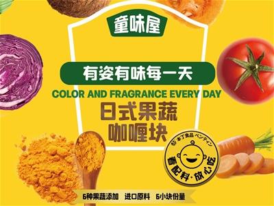 儿童调味品市场快速崛起 本丁童味屋调味营养系列新品上市,让美味不单调