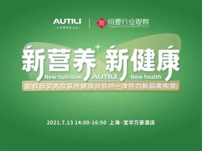 全球母婴大会营养健康分会场暨澳特力新品发布会重磅来袭