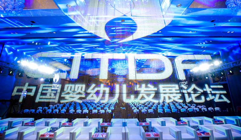 2021第七届中国婴幼儿发展论坛