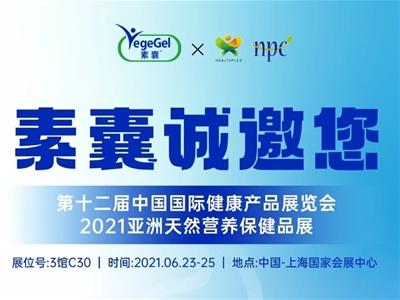 HNC中国国际健康产品展览会 素囊植物珍珠丸吸睛无数