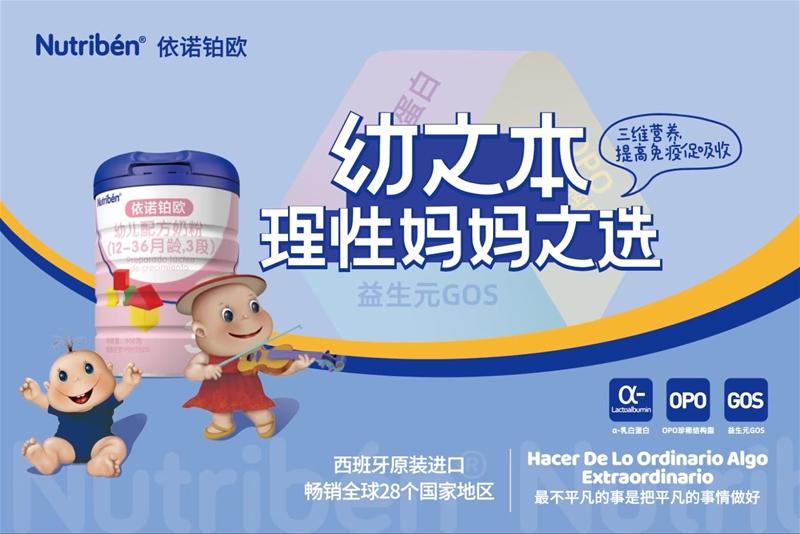 西班牙原装进口婴幼儿奶粉丨幼之本 理性妈妈的选择