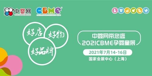 锁定CBME官方战略媒体 跟随中婴网玩转2021CBME