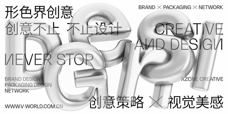 国潮风兴起,形色界精准定位,专业策划与设计提升品牌价值