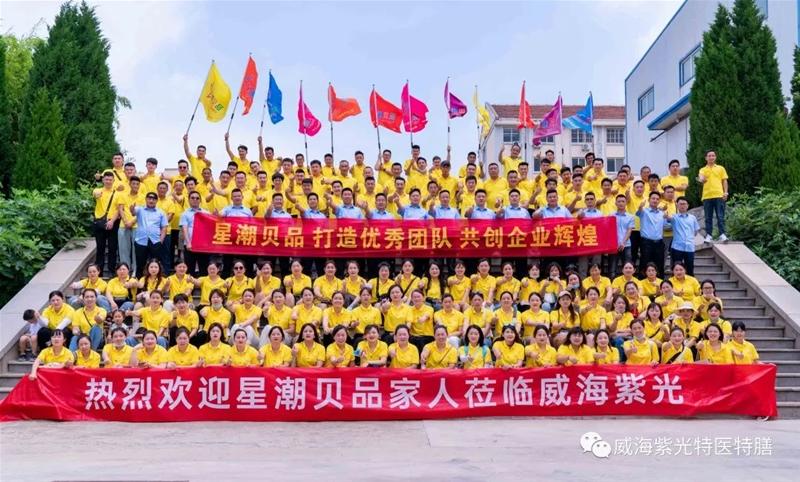 为中国宝宝的健康保驾护航|威海紫光与星潮贝品达成战略合作